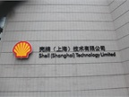 The Shanghai facility is the third of Shell s technology centers